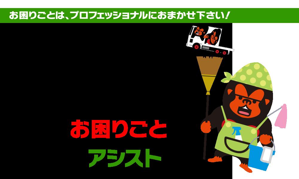 福岡・北九州の便利屋はアシスト