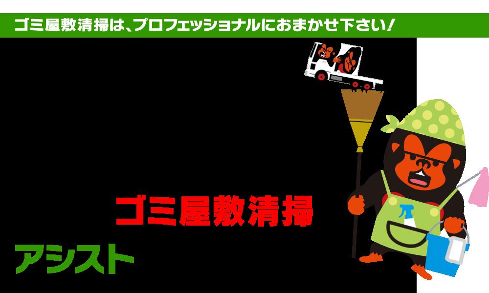 福岡・北九州のゴミ屋敷清掃はアシストへ